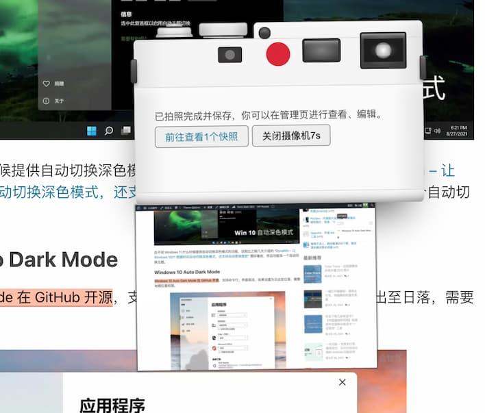 PageNote - 为网页添加高亮、标记、批注、快照,本地保存数据,一页一记[Chrome/Firefox]